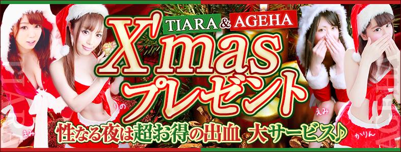 クリスマスイベント2018