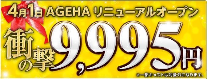 ■AGEHA(系列店)から重要なお知らせ■