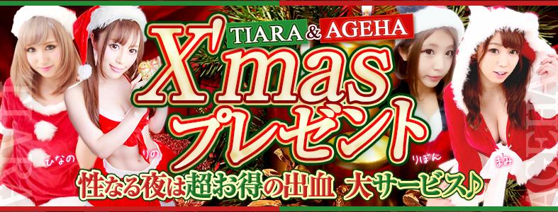 クリスマスイベント2019