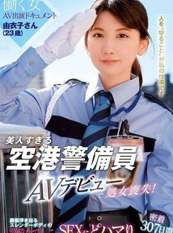 秋元すずね(単体AV女優) 5/21~5/23 期間限定 初出勤